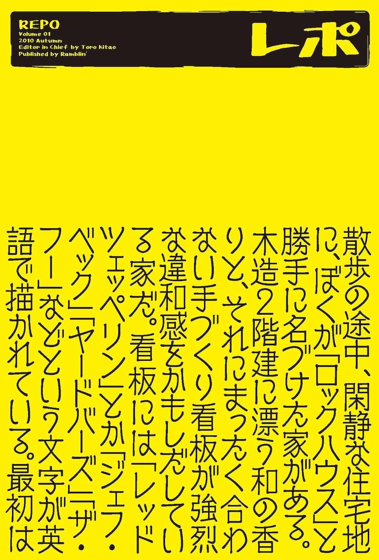 めぐる 山田 宮 八