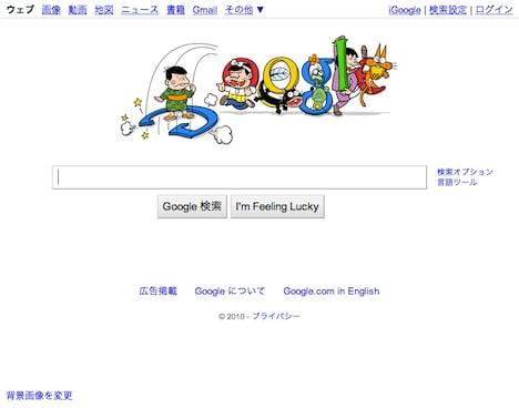 2010年9月14日現在のGoogleトップページ。