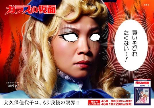 大久保佳代子扮する姫川亜弓バージョン。