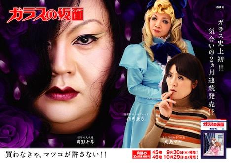「ガラスの仮面」告知ポスターで作中キャラに変身しているオアシズとマツコ・デラックス。