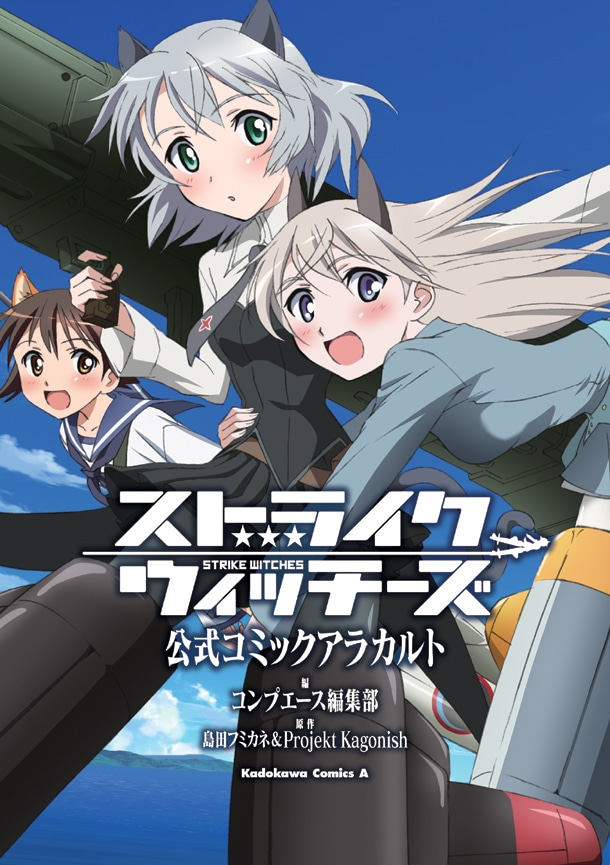 島田フミカネ&Projekt Kagonish原作、コンプエース編集部編「ストライクウィッチーズ 公式コミックアラカルト」。
