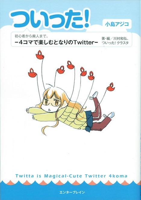 「ついった! -4コマで楽しむとなりのTwitter-」