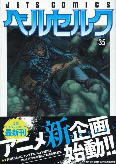 帯にてアニメ新企画始動を高らかに宣言した「ベルセルク」35巻は、本日9月29日に発売。
