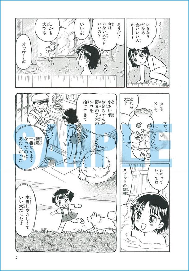 「ふくやまけいこ作品集 オリヒメ」収録作品から「あわわ」の1ページ。(C)Keiko Fukuyama/JIVE