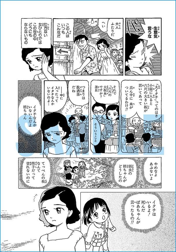 「ふくやまけいこ作品集 オリヒメ」収録作品から「いたち」の1ページ。(C)Keiko Fukuyama/JIVE