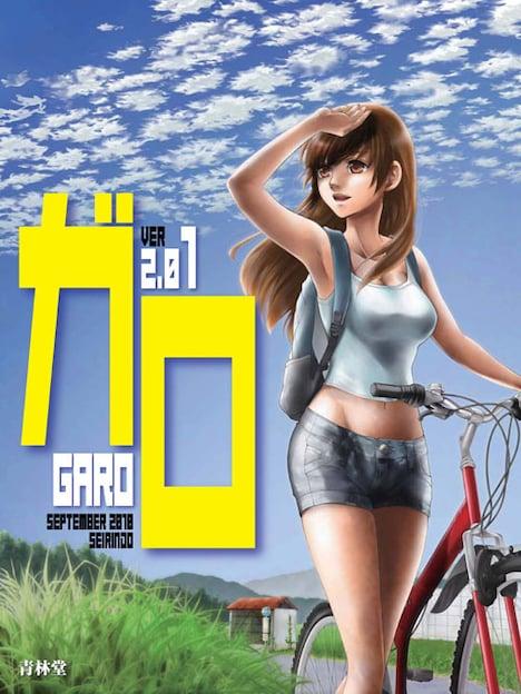 「ガロ Ver2.0」表紙イラストは伊藤夏住によるもの。