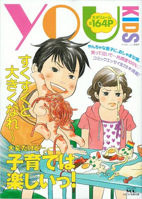 「YOU KIDS」の表紙は二ノ宮知子が手がけた。