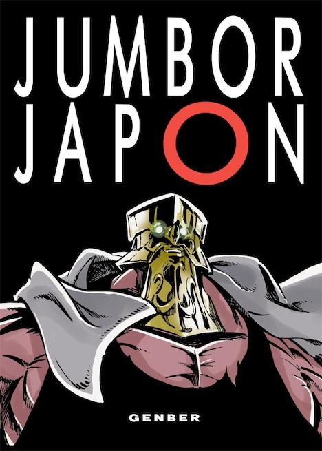 「JUMBOR JAPON」表紙イラストは現場主義のゲンバー大王。