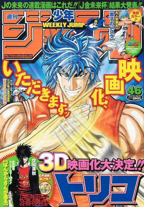 週刊少年ジャンプ46号。表紙は3D映画化が決定した島袋光年「トリコ」。