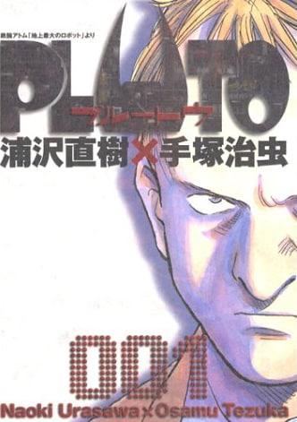 「PLUTO」1巻。長崎尚志をプロデューサーに迎え、手塚治虫の「鉄腕アトム」を浦沢直樹がリメイクした作品だ。