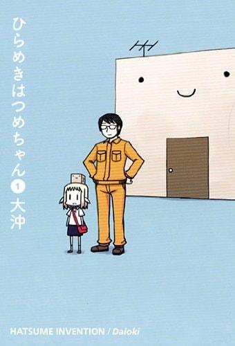 大沖「ひらめきはつめちゃん」1巻