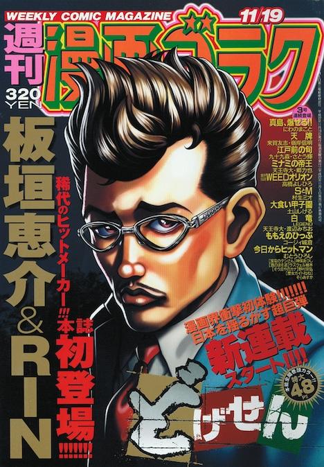 週刊漫画ゴラク11月19日号の表紙は、もちろん板垣恵介&RINによる新連載「どげせん」が飾っている。