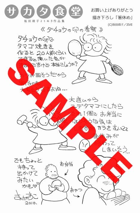 「サカタ食堂 坂田靖子よりぬき作品集」購入者に一部書店で配布されるペーパー。