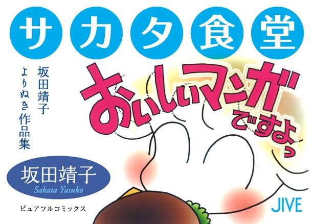 「サカタ食堂 坂田靖子よりぬき作品集」書店用ポップ
