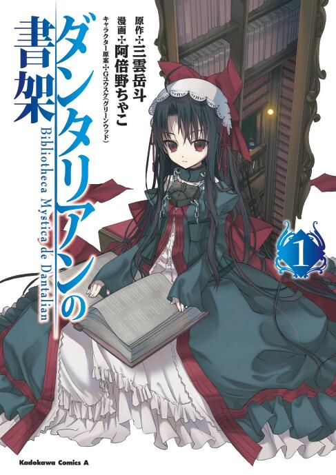 角川コミックス・エース「ダンタリアンの書架」1巻。(C)阿倍野ちゃこ/角川書店