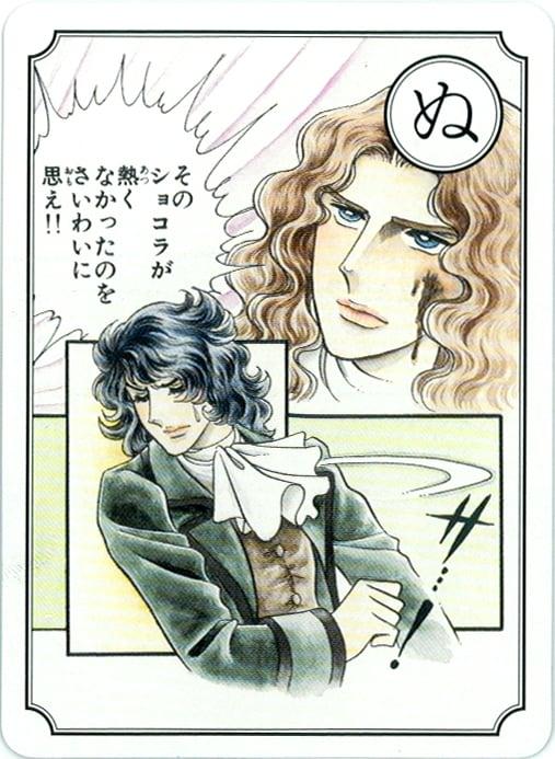 「ぬるいショコラで命拾い」取り札。嫌味なジェローデルに対し、アンドレが思わずショコラを投げつけるシーン。