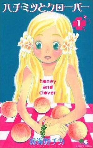 「ハチミツとクローバー」1巻。なお羽海野がヤングアニマル(白泉社)にて連載中の「3月のライオン」5巻は、11月26日に発売される。