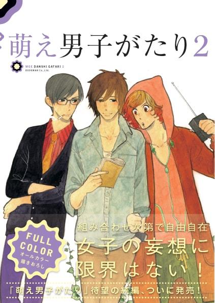 「萌え男子がたり2」の表紙を描いたのは雲田はるこ。