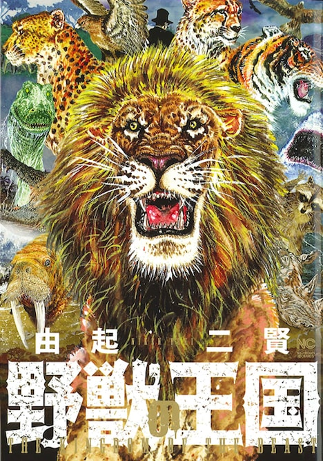 由起二賢の作品集「野獣の王国」