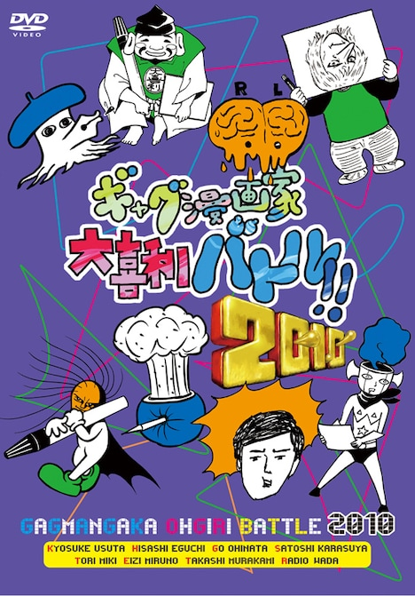「ギャグ漫画家大喜利バトル!!2010」