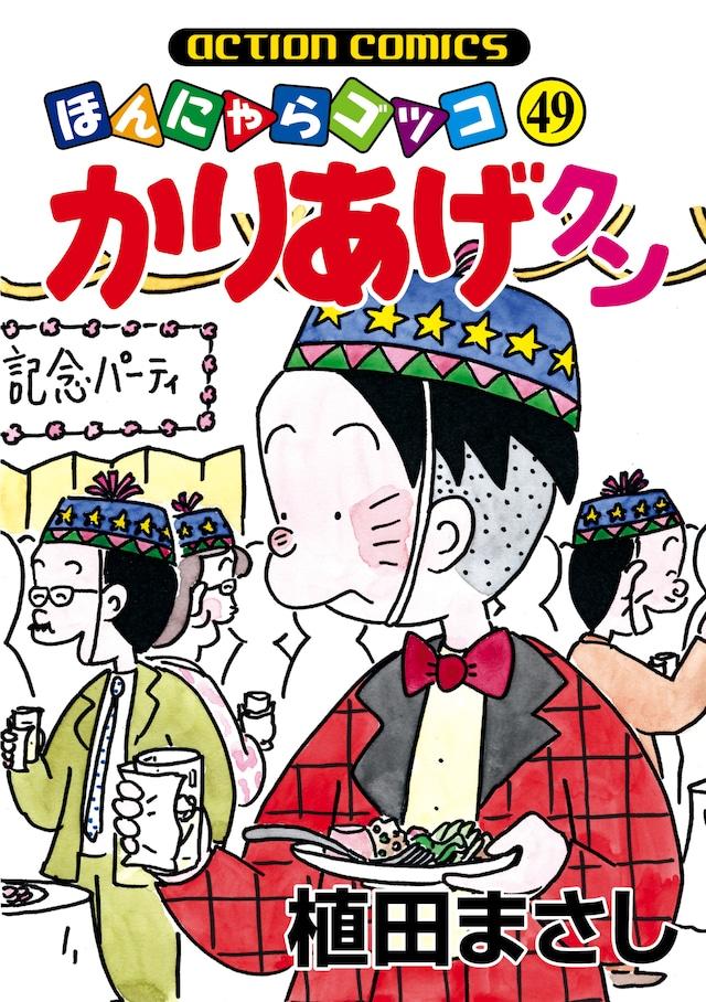 「かりあげクン」49巻(C)植田まさし/双葉社
