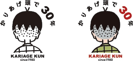 「かりあげクン」30周年ロゴ(C)植田まさし/双葉社