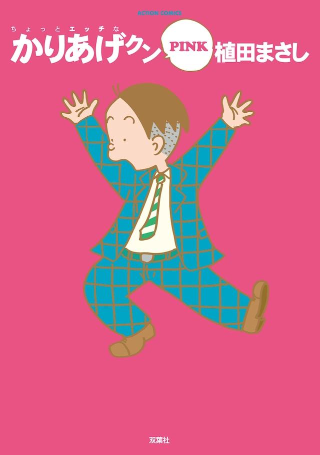「かりあげクン PINK」(C)植田まさし/双葉社