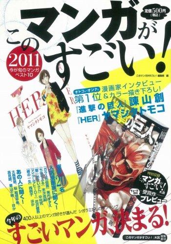 「このマンガがすごい!2011」