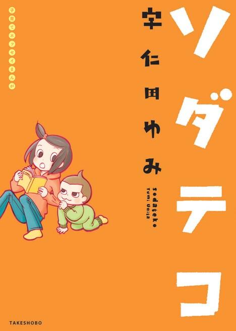 宇仁田ゆみ「ソダテコ」