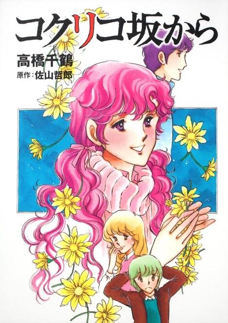 角川書店から発売された新装版「コクリコ坂から」。