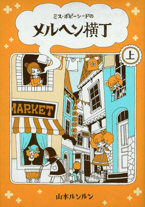 山本ルンルン「ミス・ポピーシードのメルヘン横丁」復刊版上巻。