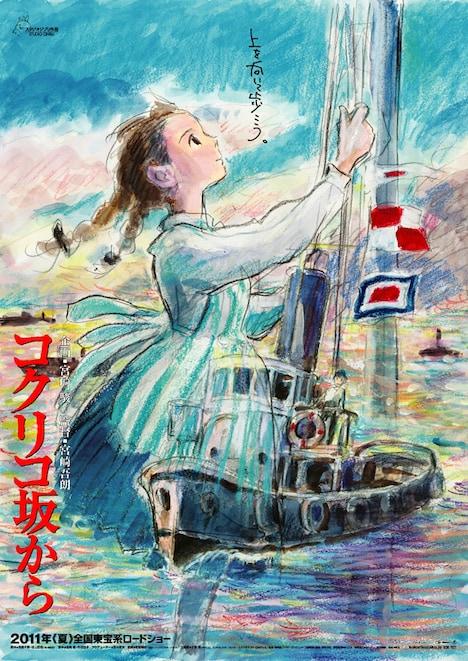 映画「コクリコ坂から」ポスター。(C)2011 高橋千鶴・佐山哲郎・ GNDHDDT