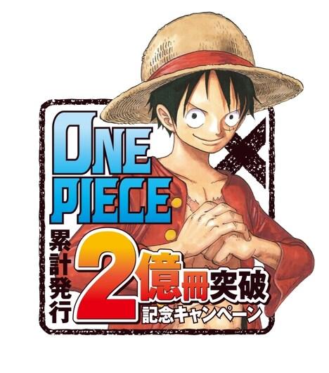 「ONE PIECE」2億冊突破キャンペーンロゴ