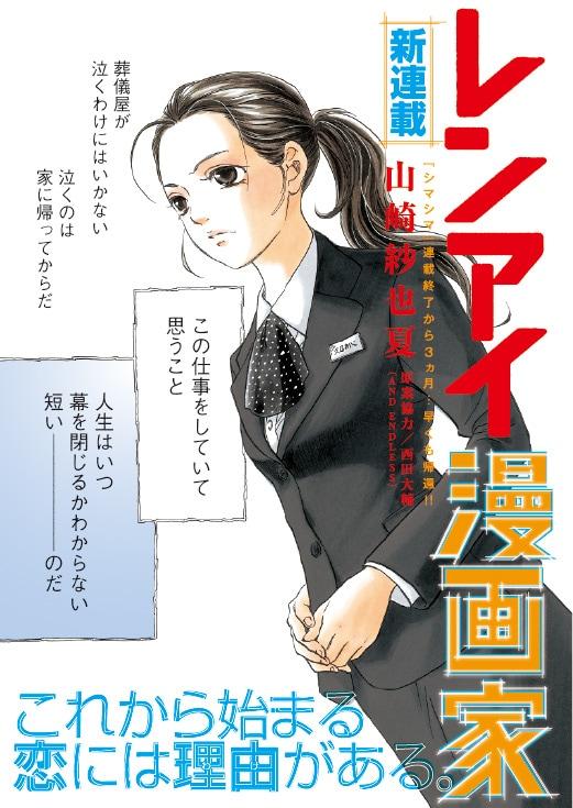 「レンアイ漫画家」扉ページ(c)山崎紗也夏/講談社