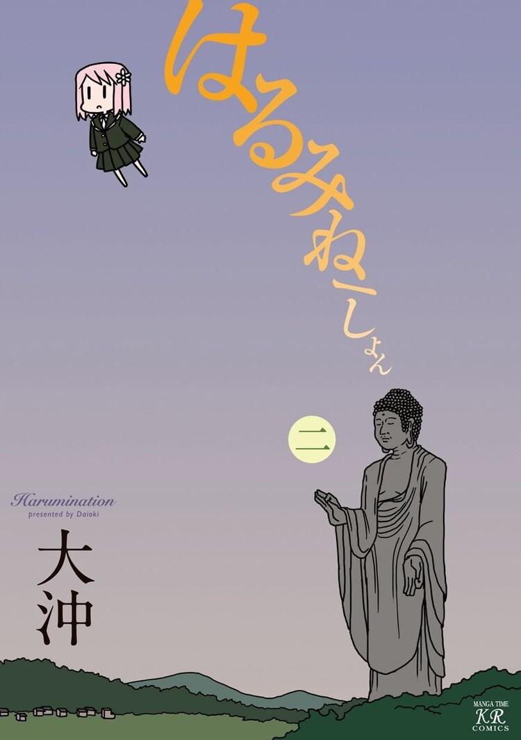 大沖「はるみねーしょん」2巻限定版