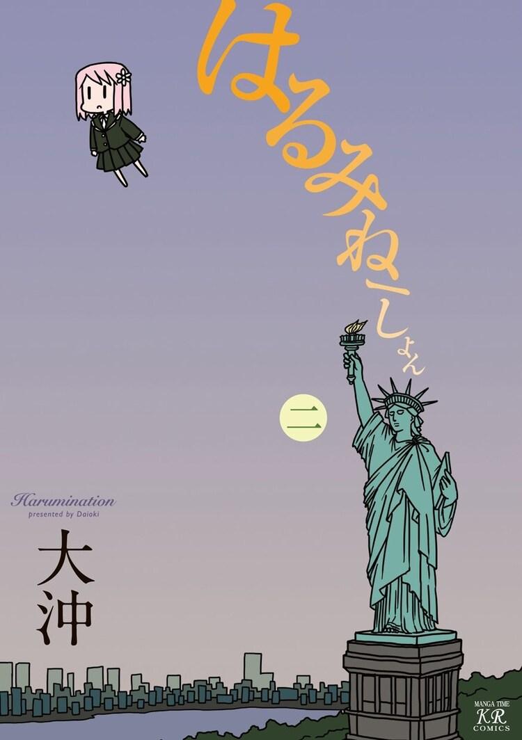 発売中の大沖「はるみねーしょん」2巻。