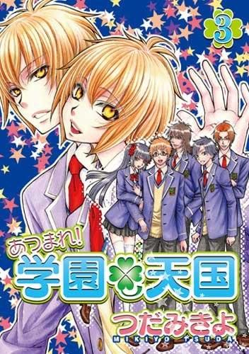 2010年11月に発売された、つだみきよ「あつまれ!学園天国」最終3巻。