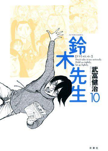 発売中の「鈴木先生」10巻。