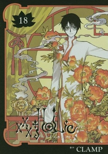 発売中の「XXXHOLiC」18巻。