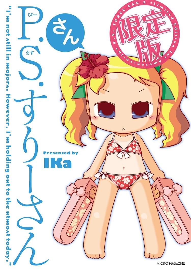 「P.S.すりーさん・さん」Amazon限定版カバー(C)IKa  (C)MICRO MAGAZINE