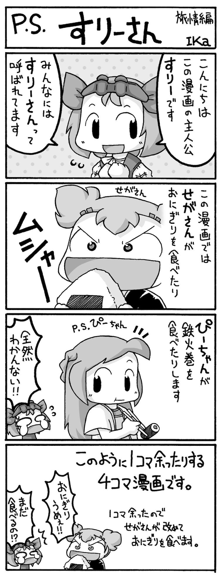 「P.S.すりーさん」紹介4コマ(C)IKa  (C)MICRO MAGAZINE