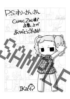 COMIC ZINで購入すると配布されるメッセージペーパー。(C)IKa (C)MICRO MAGAZINE