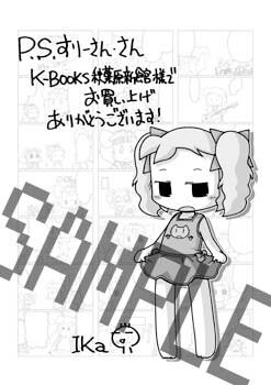 K-BOOKS秋葉原新館で購入すると配布されるメッセージペーパー。(C)IKa (C)MICRO MAGAZINE
