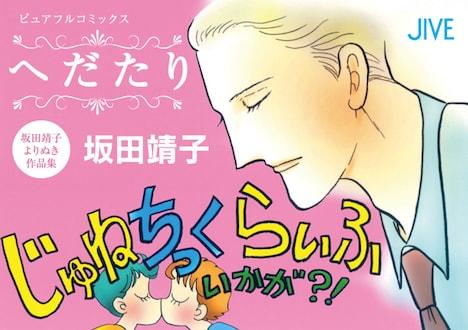 一部書店に飾られる「へだたり 坂田靖子よりぬき短編集」の描き下ろしPOP。