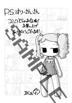 コミックとらのあなで購入すると配布されるメッセージペーパー。(C)IKa (C)MICRO MAGAZINE