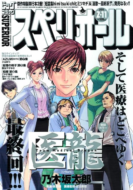 ビッグコミックスペリオール4号