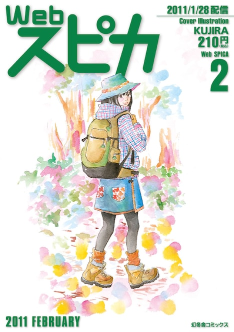 KUJIRA「ヤマビヨリ」が表紙を飾ったWebスピカ2月号。