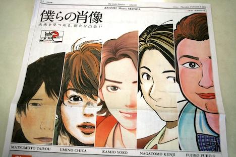 朝日新聞に掲載された「ARASHI meets MANGA」1ページ目。