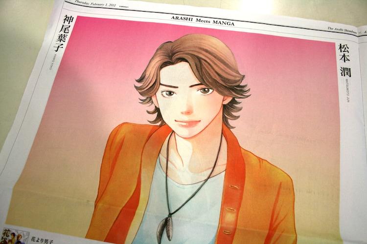 神尾葉子が描いた松本潤。