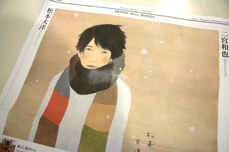松本大洋が描いた二宮和也。